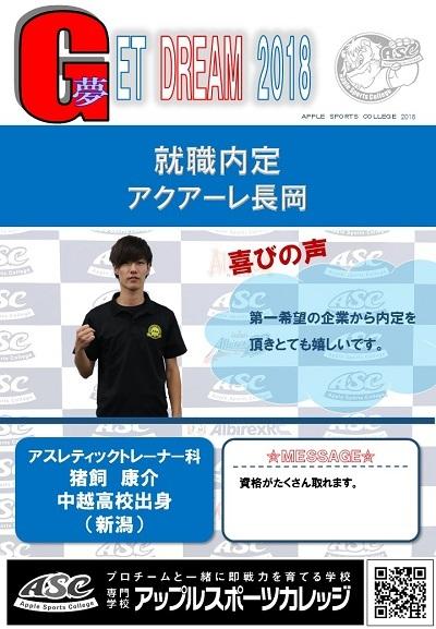猪飼康介.JPG