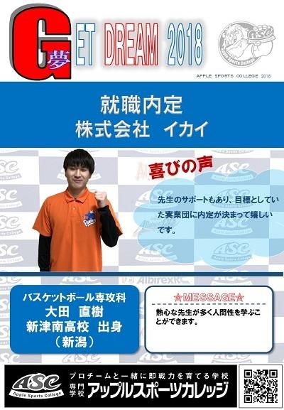 Getdream太田直樹.jpg