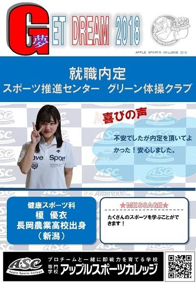 Getdream榎優衣.jpg